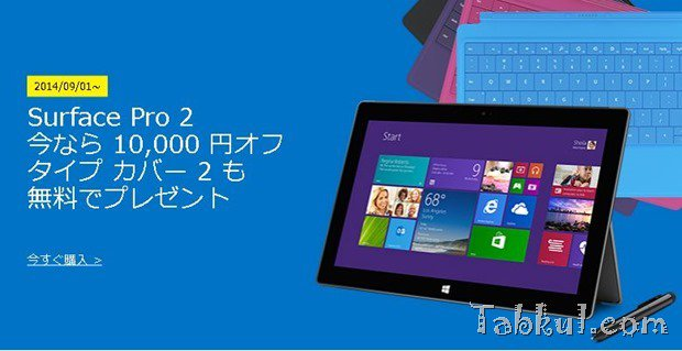 期間限定、『Surface Pro 2』が1万円値下げ+タイプカバー2をプレゼント