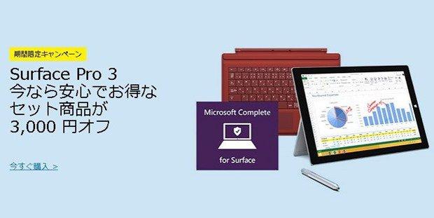 Microsoft、『Surface Pro 3』スターター セットを期間限定で発売