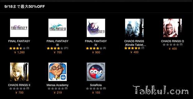 9/18まで最大50%OFF、FFシリーズなどスクエニの8アプリがAmazonでセール中