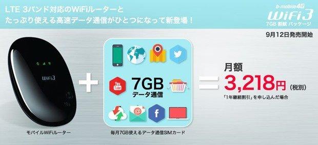b-mobile、月3218円でLTE対応ルーター+月7GBのセットプラン発表―制限や料金ほか
