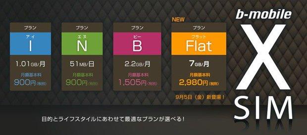 日本通信、月2980円でデータ通信7GB利用できる「プランFlat」発表
