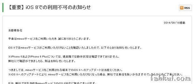 au/MVNO『mineo』、iOS 8では通信できないと発表―「アップデート控えて」