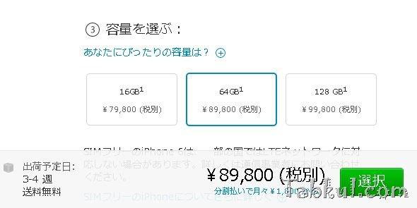 SIMフリー版『iPhone 6/6 Plus』が早くも出荷予定日3~4週に