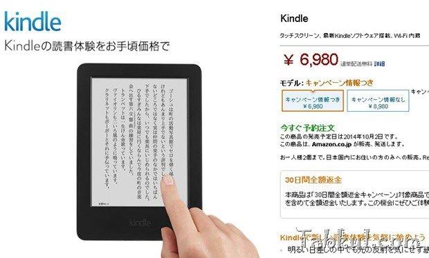 10/12まで、Kindleが3000円割引クーポンにより価格3980円で購入可―ニューモデル発売記念/Fire HD 7タブレットも対象
