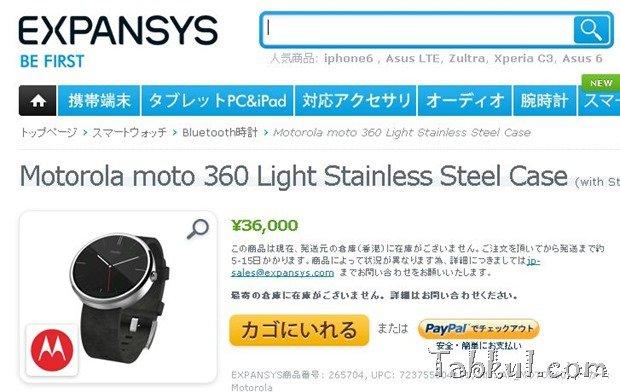 数日中に『moto 360』がeXpansysへ到着、価格と購入手続きした話