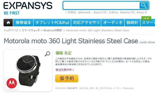 moto360-expansys
