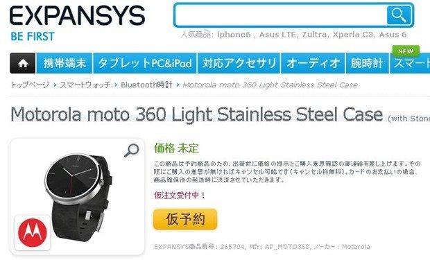 日本未発売スマートウォッチ『moto 360』がexpansysで仮予約開始