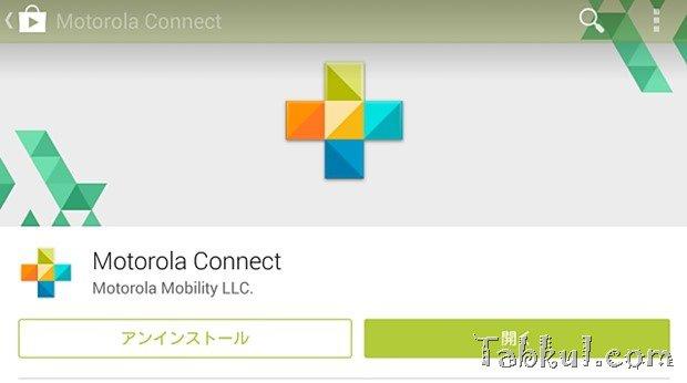 『moto 360』の盤面カスタマイズや健康管理、アプリ「Motorola Connect」試用レビュー