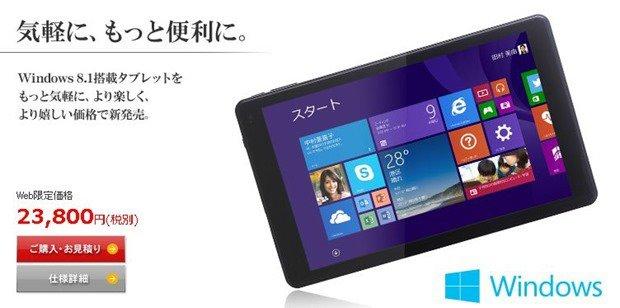 マウス、2.4万円の8型Windowsタブレット『WN801-BK』発売開始を発表―価格とスペック表