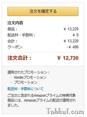 new-kindle-order.1