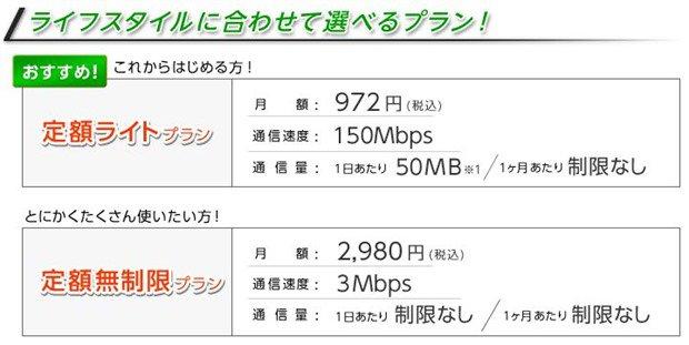 LTE使い放題が月2760円!ぷららモバイルLTEに「定額無制限プラン」登場―HuluやSkypeは使えるか