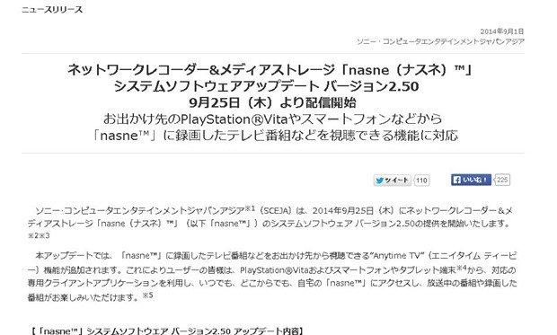ソニー、『nasne』のv2.50アップデート配信開始を発表―iOS/Androidでもリモート視聴可能に
