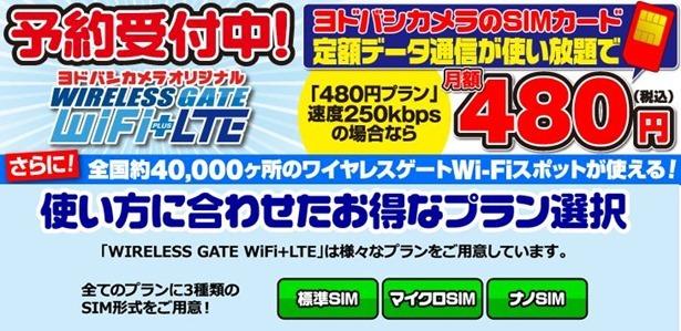 ヨドバシで月444円の格安SIMカード「ワイヤレスゲート Wi-Fi+LTE」発売―エレコムと比較