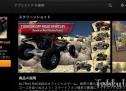10/18まで無料、オフロードレース「ULTRA4 Offroad Racing」(価格 202円)―No.689