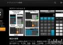 10/21まで無料、軽量シンプルな電卓アプリ「Calculator」(価格 85円)―No.692