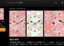 10/31まで無料、Androidアプリ「万華鏡時計 ~花~」(価格 100円)―No.701