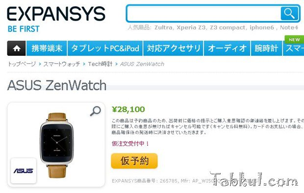 ASUS ZenWatchがEXPANSYSで仮予約開始、価格28,100円