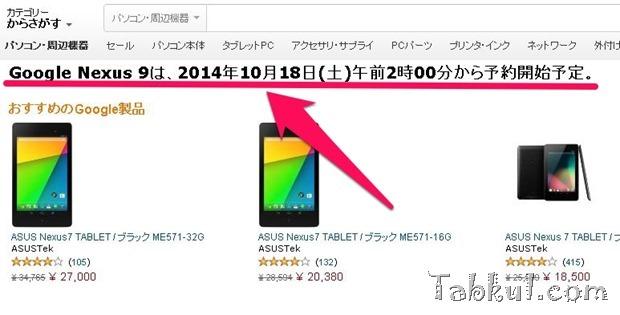 Amazon-Google-Nexus-9.1