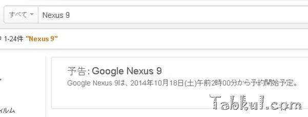 Amazon-Google-Nexus-9