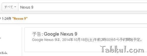 『Nexus 9』はアマゾンで10月18日午前2時から予約開始