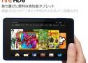 アマゾン6型290gタブレット『Fire HD 6タブレット』本日10/16発売
