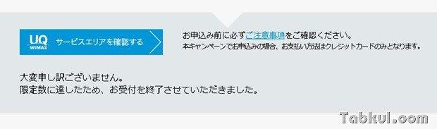 GMO、WiMAX月399円『究極割』の受付終了―限定数に達したため
