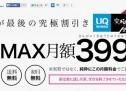 GMO、WiMAXを月399円/端末無料のキャンペーン開始―10/31まで