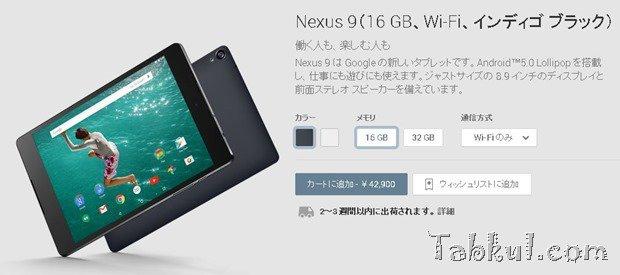 『Nexus 9』予約開始、価格や発売日ほかーGoogle PlayやAmazon等で出荷予定日に違い