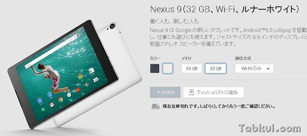 Google Playで『Nexus 9』全モデル在庫切れ、海外でも一部で出荷に遅れ