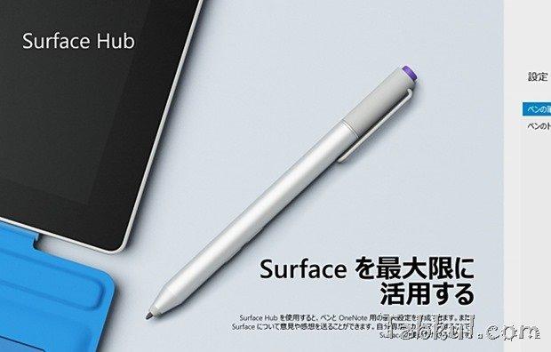 Microsoft、『Surface Pro 3』向けペン設定アプリ「Surface Hub」リリース