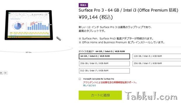 SurfacePro3-i3