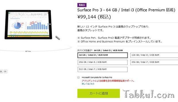 『Surface Pro 3』Core i3モデル、本日より販売開始―プロセッサの仕様ほか