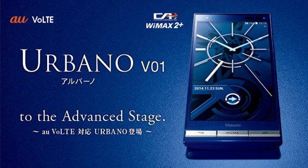 KDDI、防塵防水・au VoLTE対応5型スマートフォン『京セラ URBANO V01』発表―Nexus 5とスペック比較
