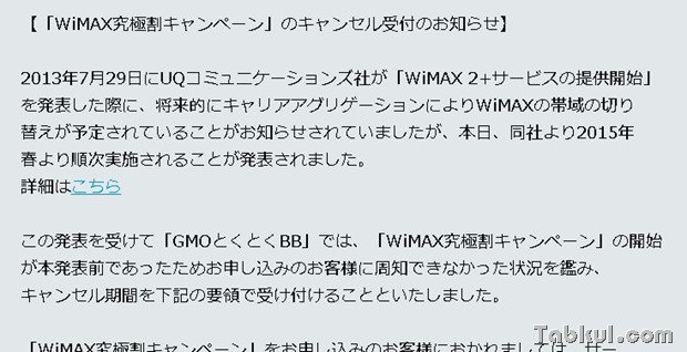 WiMAX-Cancel