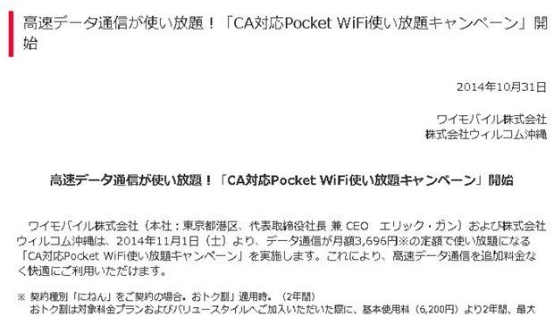 Y-Mobile-3696