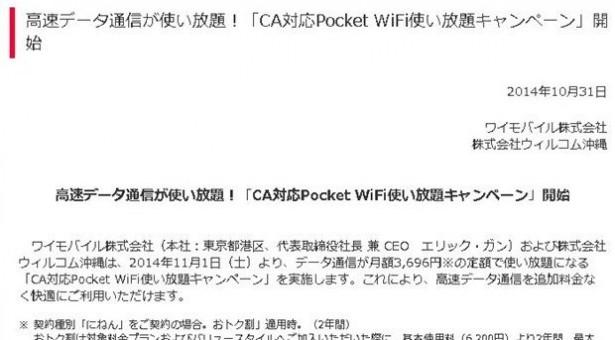 ワイモバイルは月3,696円!Pocket WiFiプラン使い放題キャンペーン開始、制御と規制について