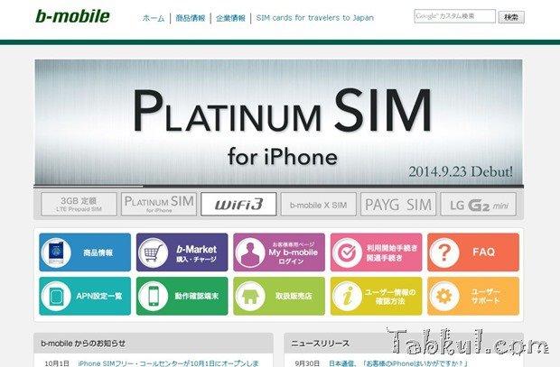 月2980円で月間10GB『b-mobile プラチナデータSIM』を10月発売へ―ドコモMVNO