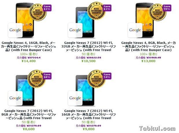 Nexus 7 2012再生品が8,600円~、Nexus 4も最大61%OFFで販売中―EXPANSYS