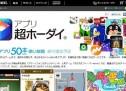 ソースネクスト、月360円で人気アプリ使い放題「アプリ超ホーダイ」発表―最初の収録70アプリ掲載