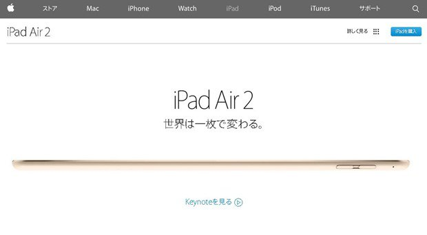 Apple、鉛筆より薄い『iPad Air 2』の紹介動画を公開