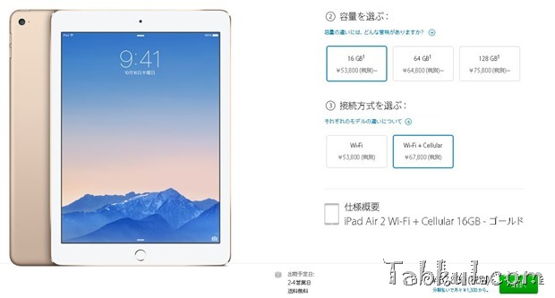 iPad-Air-2-nowonsale
