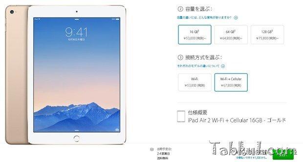Apple、iPad Air 2/iPad mini 3の注文受付を開始―出荷予定2~4営業日