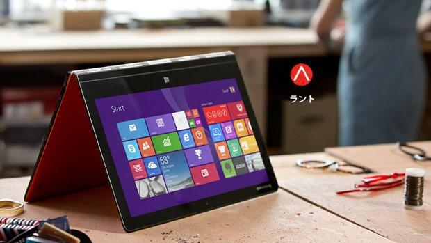 lenovo-laptop-convertible-yoga-3-pro-orange-tent-mode-4