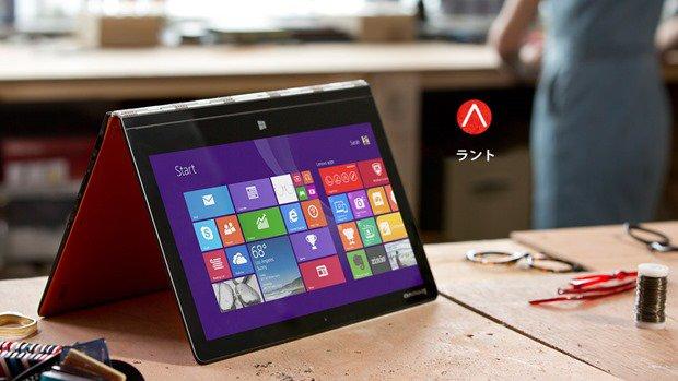 Core M搭載13.3型『Lenovo YOGA 3 Pro』は11/7発売、予約価格とスペック