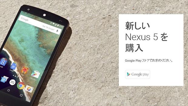 new-nexus5
