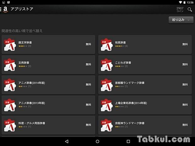FireタブレットでKindle読み上げ機能と各国言語翻 …