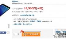 ドスパラ、デュアルSIM搭載8型Android『DG-Q8C3G』販売開始―価格と出荷状況