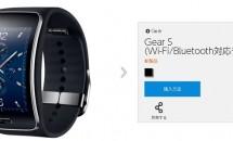 Wi-Fi搭載スマートウォッチ『Samsung Gear S』が発売、価格ほか