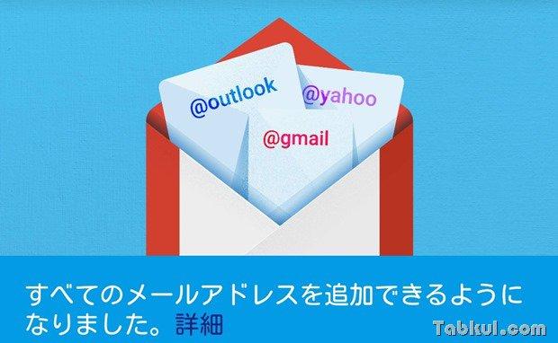 Androidアプリ『Gmail』が最新5.0アップデートで他社メール受信可能に、ログイン出来ないなどの声も