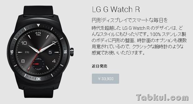LG-G-Watch-R-CommingSoon-Japan